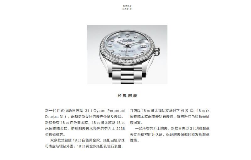 劳力士维修中心保养劳力士手表的常见方法