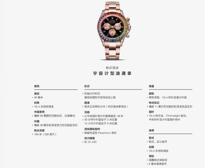 北京劳力士售后服务中心教你了解劳力士腕表走慢的问题