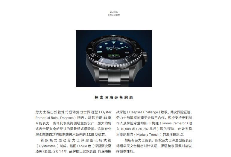 北京劳力士售后服务中心教你保养你的爱表
