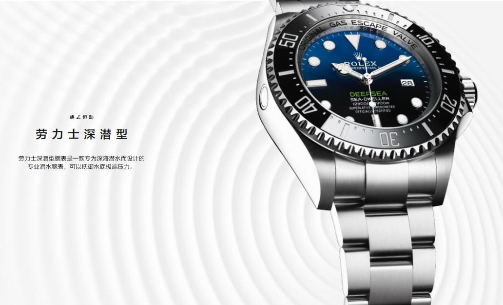 北京劳力士售后服务中心教你处理表带划痕问题